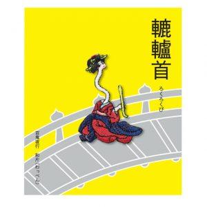 Kyototo