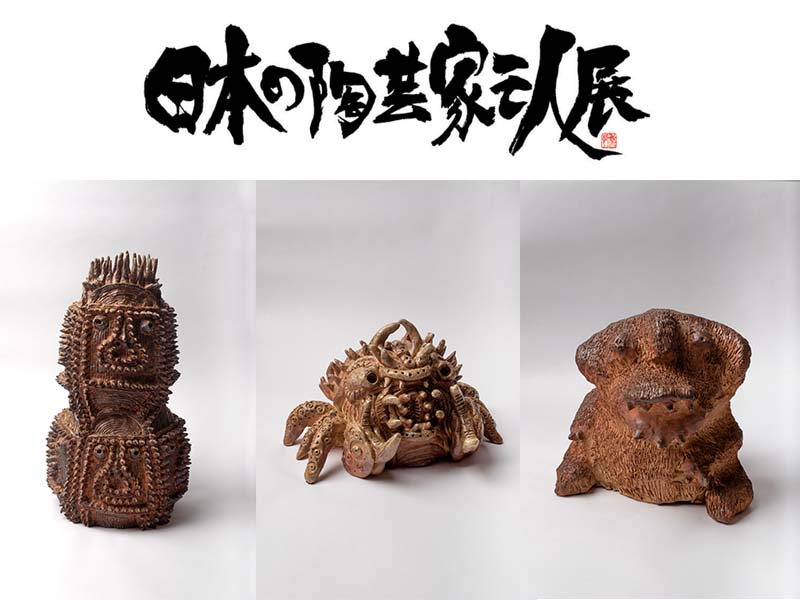 PAST EXHIBITION: 日本の陶芸家 三人展 – AN EXHIBITION OF THREE POTTERS