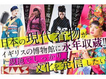 PAST EVENT: The creation of modern kimono – Kimono Magic Society pop up at Sway Gallery London.